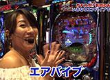 ガチスポ!〜ツキスポ出演権争奪ガチバトル〜 #54 りんか隊長 vs 矢部あや vs 桜キュイン(後半戦)
