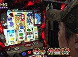 パチスローライフ #182 日本全国ガッラガラの旅20(後半)