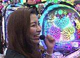 万発・ヤングの今がぱちドキッ! 第9話/第10話