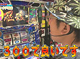 ういちの放浪記 #399/#400