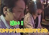 パチスロ極 SELECTION #202 タケシのユウやっちゃいなよ!Vol.14