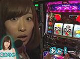 パチスロ極 SELECTION #203 神谷玲子と南まりかによる「まりれこ」Vol.16