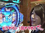 ビワコ・ヒラヤマン・しおねえ・さやかの満天アゲ×2カルテット #45 第23回前半戦