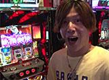 TAI×MAN #93 「押忍!番長3」(後半戦)