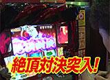 黄昏☆びんびん物語 #177 第88回 前半戦