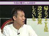 魚拓・鈴虫の「王が負けた夜に…」 #45 田中(前編)