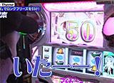 嵐と松本 #40「まどマギ」でロングフリーズを引け!