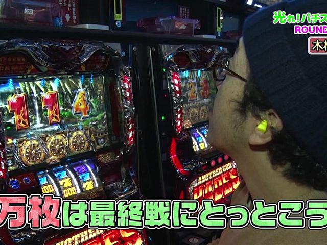 光れ!パチスロリーグ #15 木村魚拓VS銀太郎(前半戦)