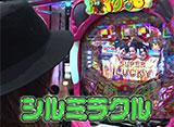 サイトセブンカップ #387 30シーズン シルヴィー vs なるみん(前半戦)