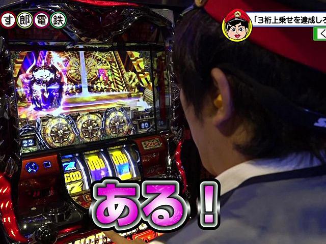 パチす郎電鉄 #14