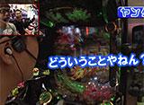 ヒロシ・ヤングアワー #282 田中「CRぱちんこ必殺仕事人V」