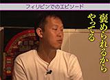 魚拓・鈴虫の「王が負けた夜に…」 #46 田中(後編)