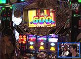 DXバトル〜マコカップトーナメント〜 #12