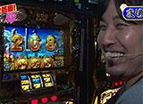 マネーの豚2匹目〜100万円争奪スロバトル〜 #8 大崎一万発VSまりも 後半戦