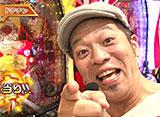 パチマガGIGAWARS超 シーズン1 #10 優希&ドテチン&ポコ美 後半戦