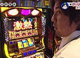 パチす郎電鉄 #15