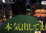 木村魚拓の旅打ちってやつは。 #14