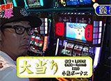 マネーの豚2匹目〜100万円争奪スロバトル〜 #9 塾長VS田中 前半戦