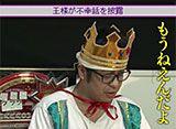 魚拓・鈴虫の「王が負けた夜に…」 #47 伊藤真一 (前編)