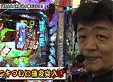 双極銀玉武闘 PAIR PACHINKO BATTLE #83 助六&柳まお vs 守山アニキ&三橋玲子