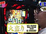 マネーの豚2匹目〜100万円争奪スロバトル〜 #10 塾長VS田中 後半戦