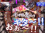 ヒロシ・ヤングアワー #285 POKKA吉田「ぱちんこCR渡る世間は鬼ばかりLVA」