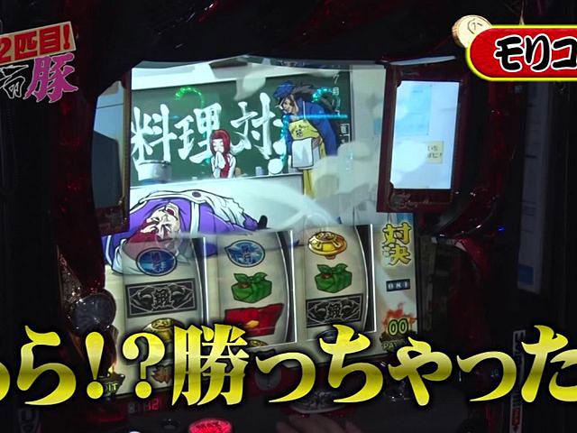 マネーの豚2匹目〜100万円争奪スロバトル〜 #11 モリコケティッシュVSサワ・ミオリ 前半戦