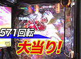 黄昏☆びんびん物語 #180 第89回 後半戦