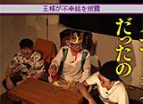 魚拓・鈴虫の「王が負けた夜に…」 #48 伊藤真一 (後編)