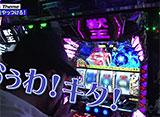 嵐と松本 #42 「獣王」をやつけろ!