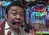 ハイサイ☆パチンコオリ法TV #13 運留VS珍留 前半戦