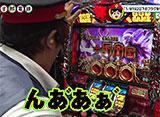 パチす郎電鉄 #19