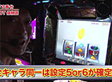 嵐・梅屋のスロッターズ☆ジャーニー #433 東京都 後編