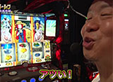 パチスローライフ #186 日本全国ガッラガラの旅22(後半)