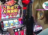 パチスロ極 SELECTION #218 スロってみっか〜ぱちスロテラフォーマーズ編〜