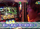 松本バッチのノルカソルカ #17後半戦〜クズが奇跡を起こす!?