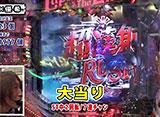 パチンコ攻略マガジン わらしべ銀玉リレー #12〜わらしべスペックUPリレー実戦!!