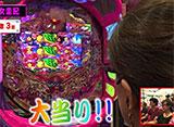 パチンコ攻略マガジン 快運!おっ!?サン鑑定団+姫っ!! #70〜気分はバカンス!沖縄の海を大満喫!