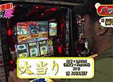 マネーの豚2匹目〜100万円争奪スロバトル〜 #13 松本バッチVS河原みのり 前半戦