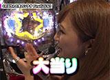 双極銀玉武闘 PAIR PACHINKO BATTLE #85 かおりっきぃ☆&なおきっくす★ vs ミネッチ&桜キュイン