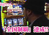 水瀬・みのりんの逮捕しちゃうゾ #11〜#20 30daysパック