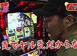 マネーの豚2匹目〜100万円争奪スロバトル〜 #14 松本バッチVS河原みのり 後半戦