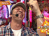 パチマガGIGAWARS超 シーズン2 #2 ドテチン&ポコ美&助六 後半戦