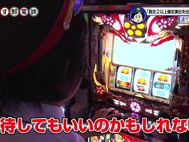 パチす郎電鉄 #22