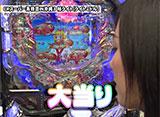 双極銀玉武闘 PAIR PACHINKO BATTLE #86 助六&柳まお vs 守山アニキ&三橋玲子