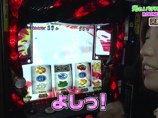 光れ!パチスロリーグ #19 木村魚拓VS河原みのり(前半戦)