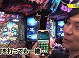 パチンコ実戦塾2017 #54