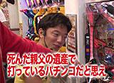 黄昏☆びんびん物語 #182 第90回 後半戦