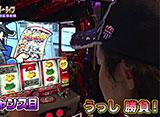 パチスローライフ #187 日本全国ガッラガラの旅23(前半)