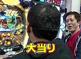 パチンコ オリ法TV #112「ぱちんこCR北斗の拳5 百裂」(後半)